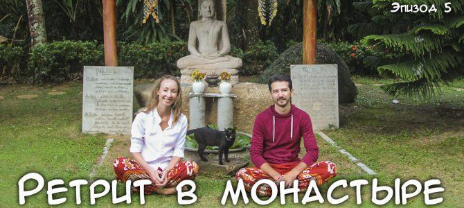Ретрит в буддийском монастыре. Путешествие на остров Самуи. Эпизод 5