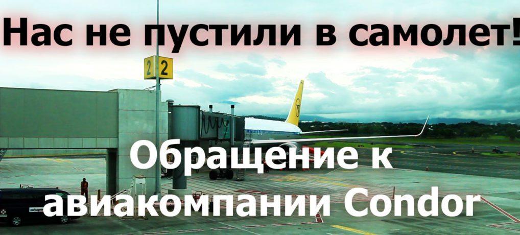 Авиакомпания Condor не пустила нас в самолет!