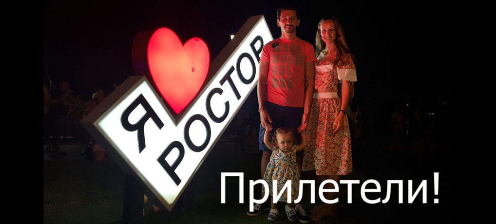 Самолет летит в Россию!