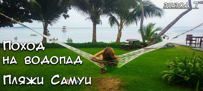 Водопады и пляжи острова. Путешествие на остров Самуи. Эпизод 7