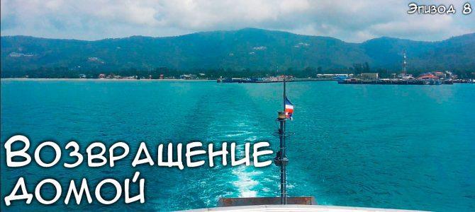Возвращение из путешествия на остров Самуи. Эпизод 8