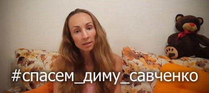 Спасем Диму Савченко