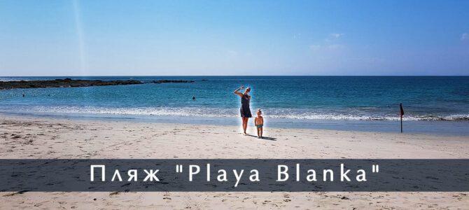 "Пляж ""Playa Blanka"""